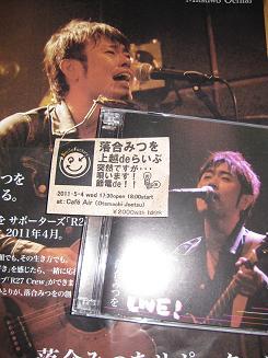 ライブチケット.JPG